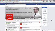 5 причини защо всеки един бизнес трябва да има фейсбук страница