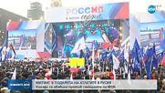 Руснаците излязоха на митинг в подкрепа на атлетите си