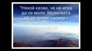 Добрата молитва, дадена от Учителя Петър Дънов