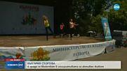 """""""БЪЛГАРИЯ СПОРТУВА"""": Второ издание на инициативата"""