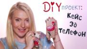Сладурски DIY – 3 супер идеи за кейс за телефон