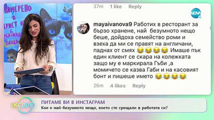 """Д-р Ильо Стоянов: Каква промяна е направил със себе си? - """"На кафе"""" (18.02.2020)"""