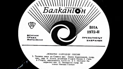 Любими народни песни /втора част/