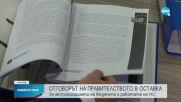 Бойко Борисов: Кворумът е задължение на управляващите