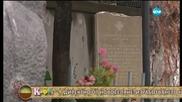 На живо от селото, в което хората събраха пари за паметник на Васил Левски