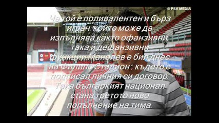 Сензационно - Псв купи Станислав Манолев