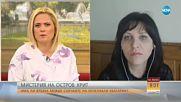 МИСТЕРИЯ НА КРИТ: Има ли връзка между случаите на изчезнали българки?