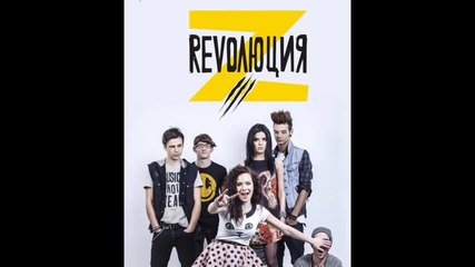 Революция Z - Никога Няма Да Бъдеш (cover)