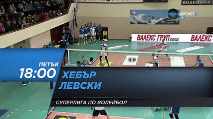 Волейбол - Хебър - Левски на 16 октомври, петък от 18.00 ч. по DIEMA SPORT2