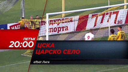 ЦСКА-Царско село на 20 септември, петък от 20.00 ч. по DIEMA SPORT