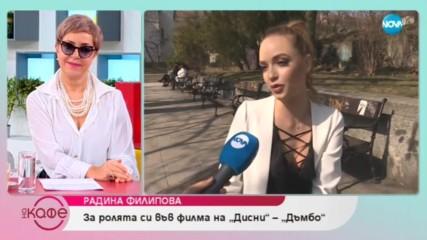 """Радина Филипова разказва как е получила покана за кастинга на филма """"Джъмбо"""""""