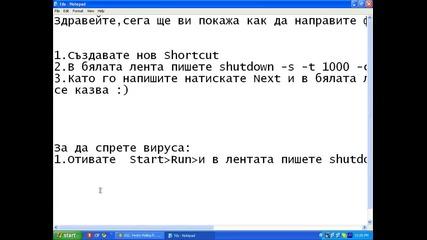 Как се прави и как се премавха фалшив вирус :)