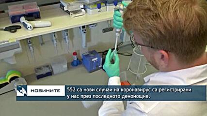 552 са нови случаи на коронавирус са регистрирани у нас през последното денонощие.