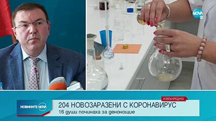 Новините на NOVA (04.08.2020 - следобедна емисия)