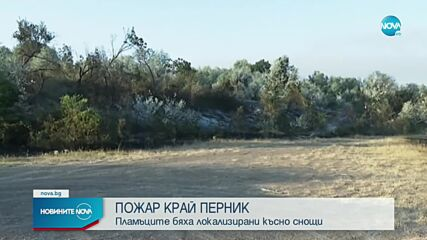 Пожарът край Перник е локализиран