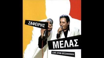 Zafeiris Melas - Katigoro