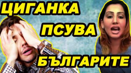 МАЙКАТА ПСУВА БЪЛГАРИТЕ - МОЯТ ОТГОВОР!