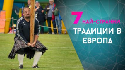 7-те най-странни традиции в Европа