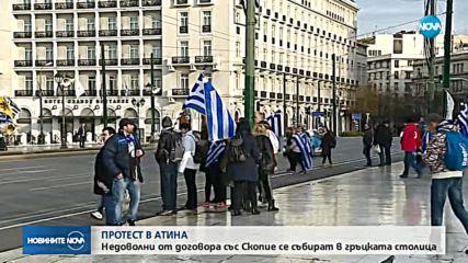 Протест срещу договора между Гърция и Македония в Атина