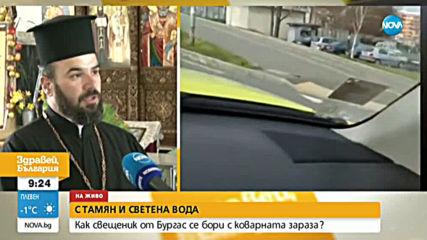 Как свещеник от Бургас се бори с коварната зараза?