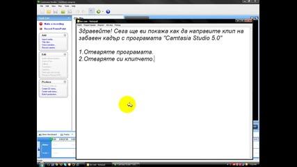 Как да направим видео на забавен кадър с Camtasia Studio 5.0 *hd*