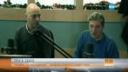 """""""Тройка на разсъмване"""": Провокативното радио шоу"""