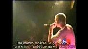 Eminem - Mockingbird Бг субтитри