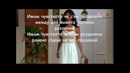 Анаи- Раздвоена Превод