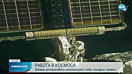 РАБОТА В КОСМОСА: Двама астронавти инсталират соларни панели на МКС