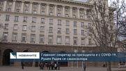 Главният секретар на президента е с COVID-19, Румен Радев се самоизолира