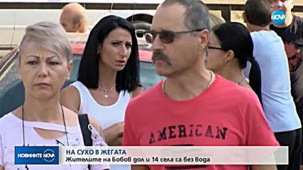 Протест в Бобов дол, авария остави 15 населени места без вода