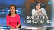 Корнелия Нинова бойкотира Конгреса на европейската левица