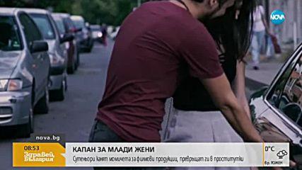 Сутеньори канят момичета за филмови продукции, превръщат ги в проститутки