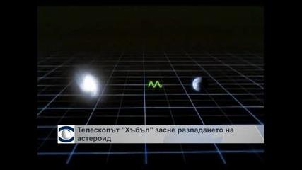 """Телескопът """"Хъбъл"""" засне разпадащ се астероид"""