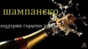 Полезни свойства на алкохола !