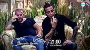 Big Brother: Most wanted - тази вечер по NOVA (07.12.2017)