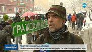 Природозащитници на протест пред земеделското министерство