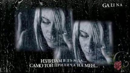 Елефтериа Елефтериу-пътуване В Дъжда