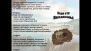 Kade Ste Makedoncinja - Macedonian Song
