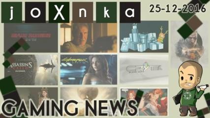 Gaming News [25.12.2016] - joXnka преглед на печата
