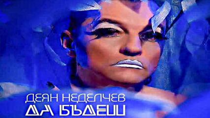Гъмзата и Деян Неделчев-2 Мъже и 1/2-2012