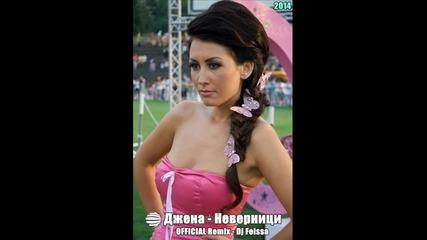 New Djena - Nevernici 2014 Hits.bg Feissa Remix