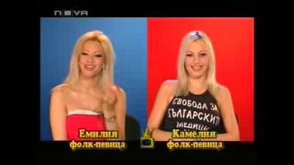 Камелия И Емилия - Блиц 2 В 1