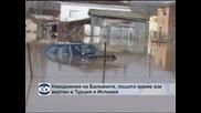 Наводнения на Балканите, лошото време взе две жертви в Испания