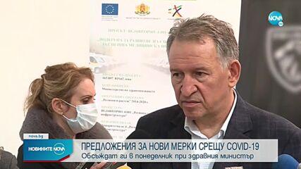 Предлагат въвеждането на нови мерки срещу COVID-19