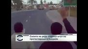 Шиитската опозиция в Бахрейн поиска оставката на правителството