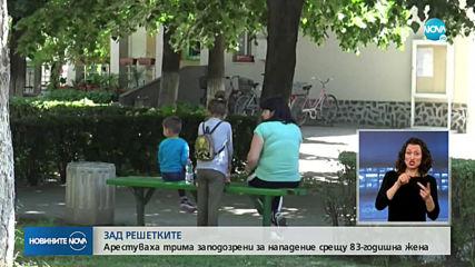 Арестуваха трима заподозрени за нападение срещу 83-годишна жена в Белозем