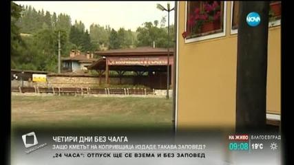 Кметът на Копривщица забрани чалгата за 4 дни