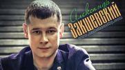 Александр Закшевский - Нить