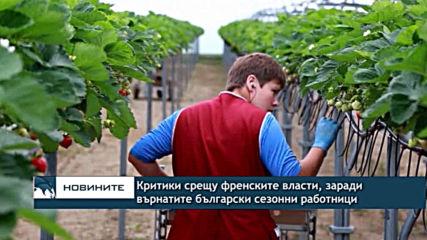 Критики срещу френските власти, заради върнатите български сезонни работни